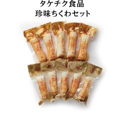 タケチク食品 珍味ちくわセット