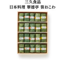 三久食品 日本料理 翠徳亭 笹おこわ