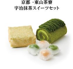 京都 ・東山茶寮 宇治抹茶スイーツセット