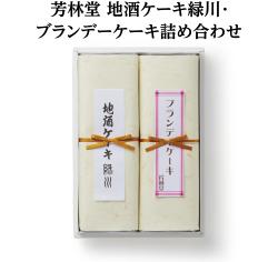 芳林堂 地酒ケーキ緑川・ブランデーケーキ詰め合わせ