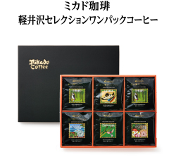 ミカド珈琲 軽井沢セレクションワンパックコーヒー
