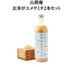 山燕庵 玄米がユメヲミタ2本セット