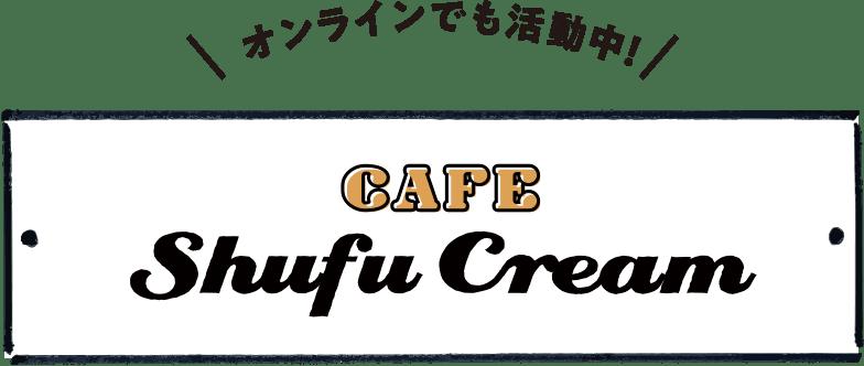 オンラインでも活動中! CAFE Shufu Cream
