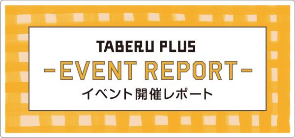 イベント・ワークショップ情報
