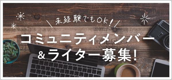未経験でもOK! コニュニティメンバー&ライター募集!