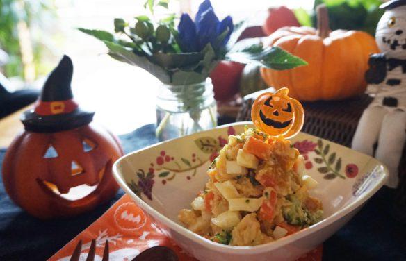 サラダご飯ハロウィンイメージ1
