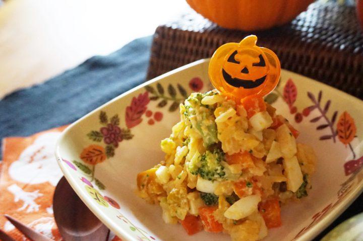 サラダご飯ハロウィンイメージ3