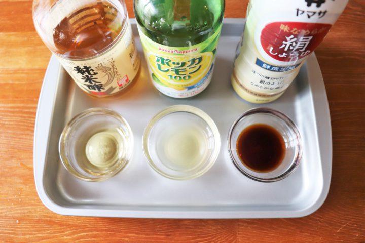 酢の物レシピ調味料2